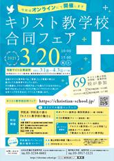 2016 キリスト教学校合同フェア チラシ